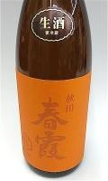 春霞 純吟生酒 六号 1800-1