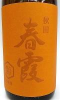 春霞 純吟生酒 六号 1800-2