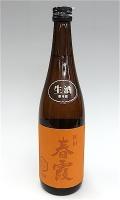 春霞 純吟生酒 六号 720-1