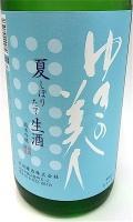 ゆきの美人 夏純吟生 1800-1