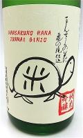 まんさくの花 亀ラベル 純吟生原酒 1800-2