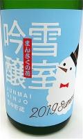 まんさくの花 雪室吟醸 1800-1