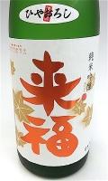 来福 純吟ひやおろし 1800-2
