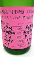 まんさくの花 杜氏選抜ピンク 1800-2