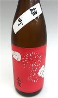 春霞 栗ラベル 赤 1800-2