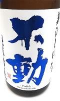 不動 直汲み純吟生 1800-2