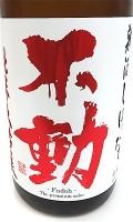 不動 直汲み純大吟生 1800-2