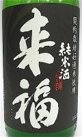 来福 初しぼり 1800-1
