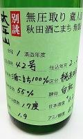 太平山 別誂酒こまち 1800-1