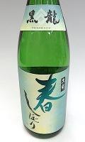 黒龍 春しぼり 1800-1