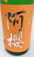 阿櫻 純吟生 酒こまち 1800-2