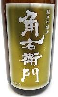 角右衛門 純吟ひやおろし 1800-2