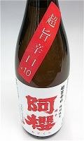 阿櫻 超旨辛特純生 1800-2