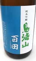 鳥海山 百田 1800-1