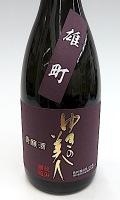 ゆきの美人 貴醸酒 雄町 生 720-2