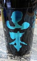 山本 ミッドナイトブルー 1800-1