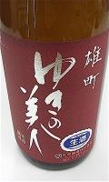 ゆきの美人 純吟雄町生 1800-1