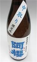 阿櫻 特純中取り生 1800-1