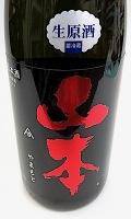 山本 ストロベリーレッド 生原酒 1800-1