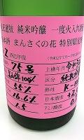 まんさく 杜氏選抜ピンク 1800-1