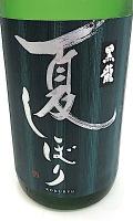 黒龍 夏しぼり 1800-1