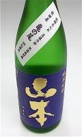 山本 亀の尾 1800-1