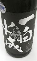 一白水成 純吟愛山 1800-1