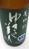 ゆきの美人 純吟生美郷錦 1800-2