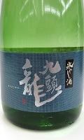 九頭龍 氷やし酒 720-2