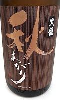 黒龍 秋あがり 1800-1