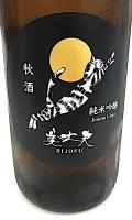 美丈夫 純吟 秋酒 1800-1
