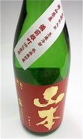 山本 雄町 1800-1