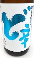 白瀑 ど辛 生原酒 1800-1