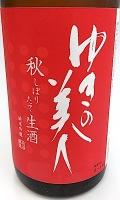 ゆきの美人 秋生 美郷錦麹 1800-1