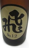 飛良泉 まるひ12 1800-1