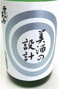 美酒の設計 生 1800-1