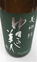 ゆきの美人 純吟生美郷錦 1800-3