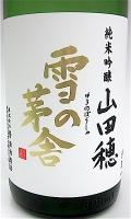 雪の茅舎 山田穂 1800-1