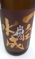 一白水成 純吟山田錦 1800-1