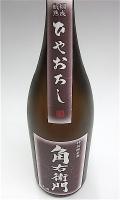 角右衛門 特純ひやおろし 1800-1