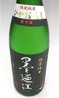 墨廼江 特純ひやおろし 1800-2
