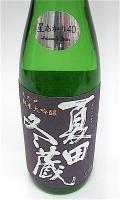 天の戸 夏田冬蔵 星あかり 1800-1