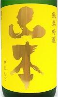 山本山廃 1800-2