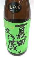 夏田冬蔵 亀の尾 1800-1