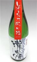 瀧自慢 純米しぼりたて 1800-1