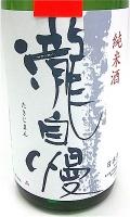 瀧自慢 純米しぼりたて 1800-2