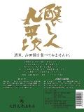 食べる山田錦 01