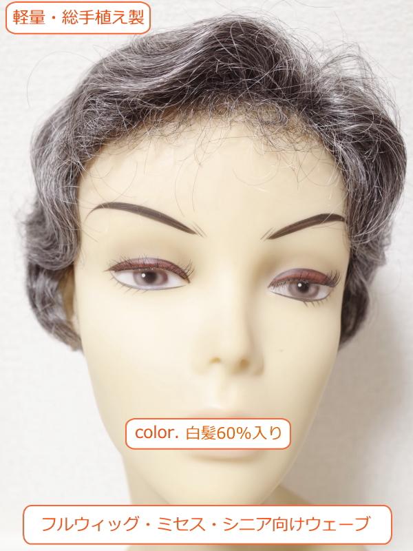 フルウィッグ 人工毛 ミセス シニア向け ウェーブ 白髪入り40% hm220AN 医療用にも最適