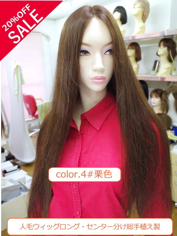 SALE 人毛フルウィッグ ワンレンロング 60センチ 総手植え製 ミセス 医療用にも最適 sc-hw11