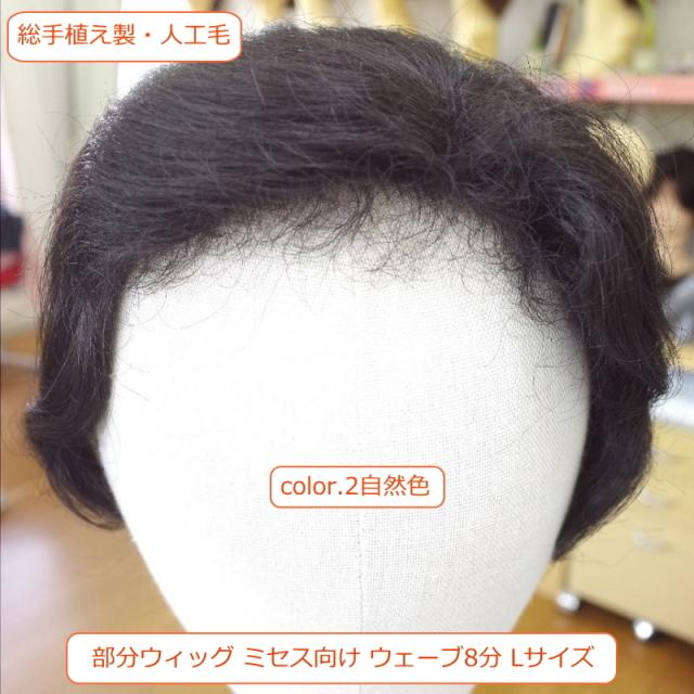 部分ウィッグ 8分かつら ミセス向けウェーブ Lサイズ a-22 総手植え製  人工毛 医療用にも最適